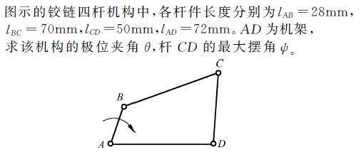 中国大学MOOC 机械原理及设计(华南农业大学)1451802182 最新慕课完整章节测试答案