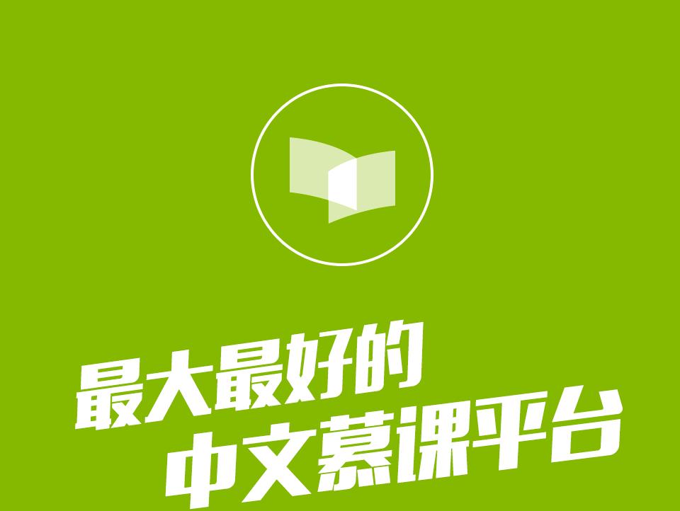 中文慕课平台