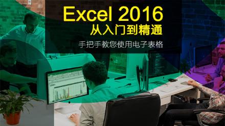 Excel教程-手把手学习电子表格